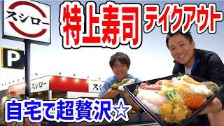 特上寿司に追いネタで海鮮丼!スシローのお持ち帰りが超グレードアップして大満足だった!