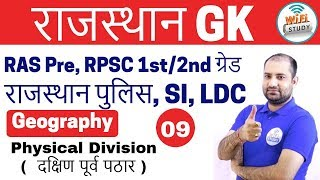 9:00 PM | Rajasthan Geography by Rajendra Sir | Day-9 | Physical Division( दक्षिण पूर्व पठार  )