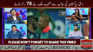 Pakistani Media crying on Pakistan and praising indian Team during asia cup 2018