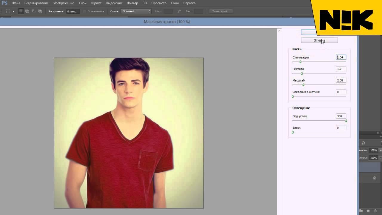 Как сделать с портрета нарисованный в фотошопе