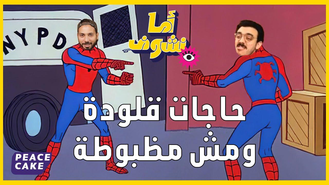 🧢👨🏼 أما نشوف - أكتر خمس حاجات قلودة ومش مظبوطة على الإنترنت
