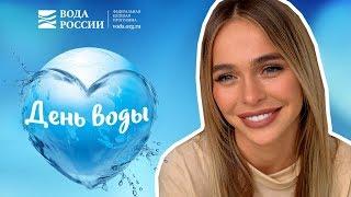 Анна Хилькевич поздравляет с Днем воды