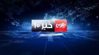 TOLOnews 10pm News 28 April 2017 / طلوعنیوز، خبر ساعت ده، ۰۸ ثور ۱۳۹۶