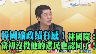 【精彩】韓國瑜10大政績有感! 林國慶:當初沒投他的選民也認同了!