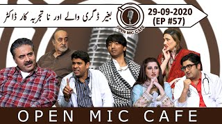 Open Mic Cafe with Aftab Iqbal | New Episode 57 | 29 September 2020 | GWAI