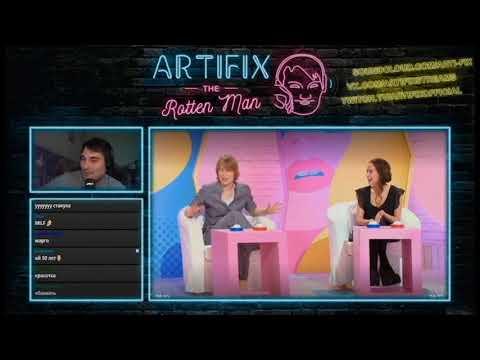 ArtiFix смотрит Сердца за Любовь