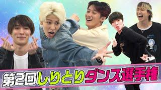 Snow Man「しりとりダンス」第2弾!俺たちのダンス力!!