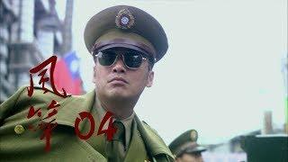 风筝 | Kite 04【DVD版】(柳雲龍、羅海瓊、李小冉等主演)