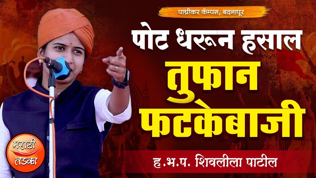 Download तुफान फटकेबाजी ! ह.भ.प.शिवलीला पाटील यांचे तुफान कॉमेडी किर्तन ! Shivleela Patil Comedy Kirtan 2021