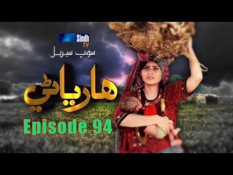 Sindh TV Soap Serial HARYANI EP 94  2192017  HD1080p SindhTVHD