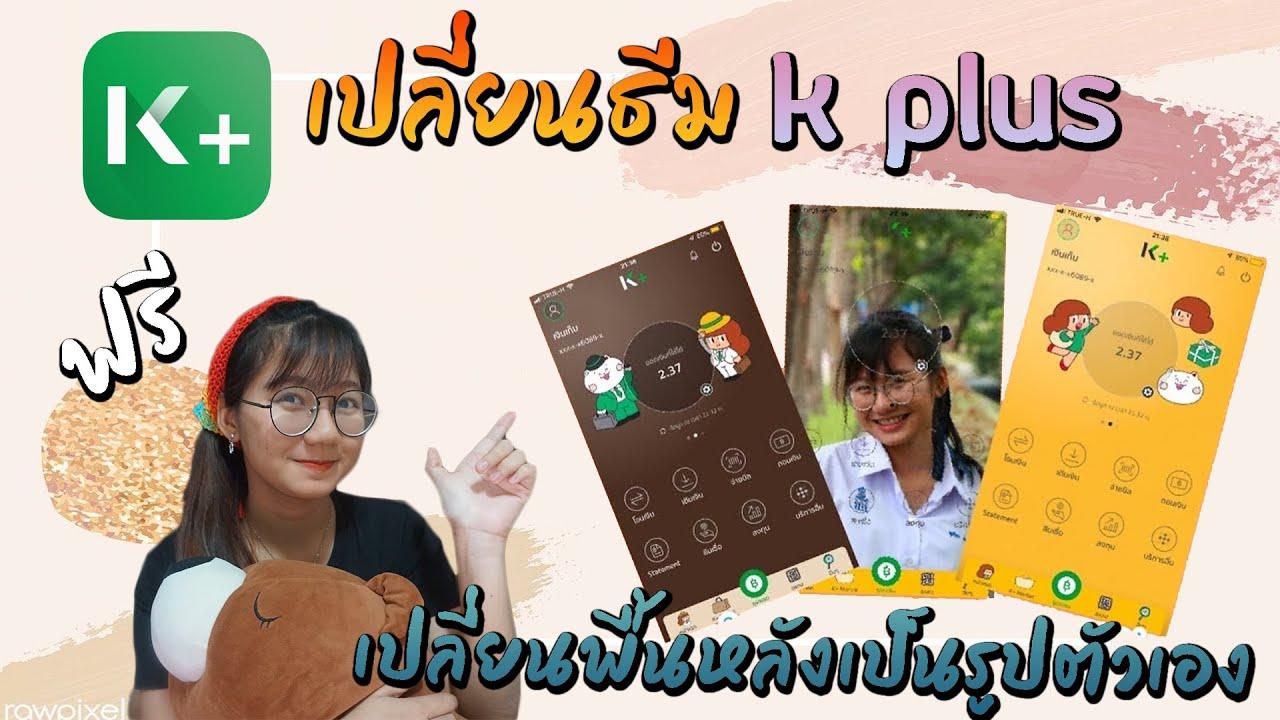 เปลี่ยนธีมแอพกสิกร k plus mobile banking | dream ponypig
