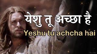 येशु तू अच्छा है yeshu tu achcha hai lyrics
