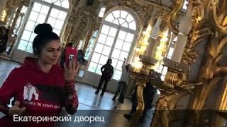 Екатеринский Дворец, Царское Село Санкт-Петербург Catherine Palace