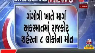 BREAKING NEWS | GANGOTRI KHATE MARG AKASMAT MA RAJKOT SHAHER NA 8 LOKO NA NIPAJYA MOUT