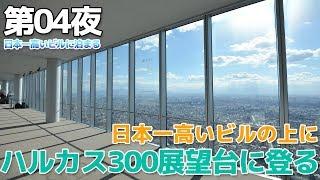 【大阪】第04夜・あべのハルカス展望台に上ってきた