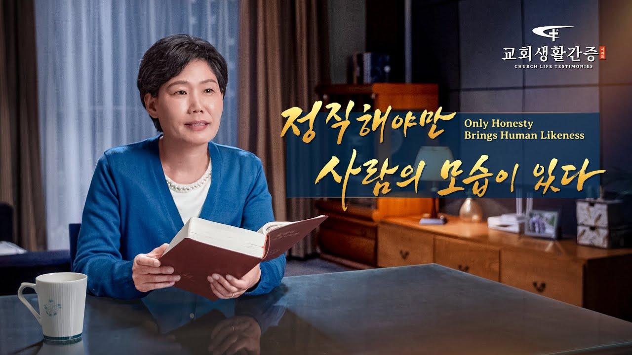 교회생활간증 동영상 <정직해야만 사람의 모습이 있다>
