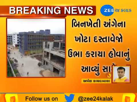 Ahmedabad : Swaminarayan Business Park Seal at Narol :ZEE 24 KALAK
