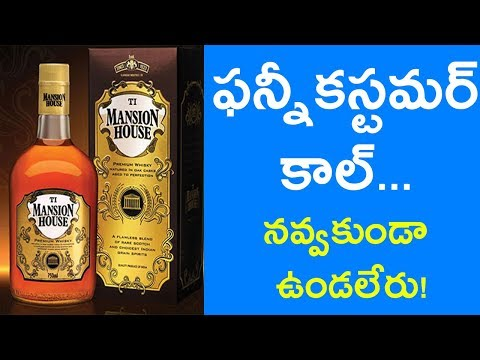 Mansion House Customer Care Call | Funny Call || Drunk Call || Telugu Panda