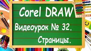 Corel DRAW. Урок № 32. Управление страницами в Corel DRAW.