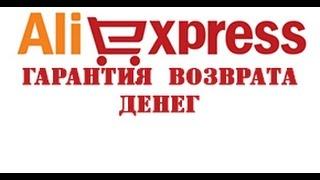 Гарантия AliExpress или как вернуть деньги(, 2014-12-22T10:29:35.000Z)