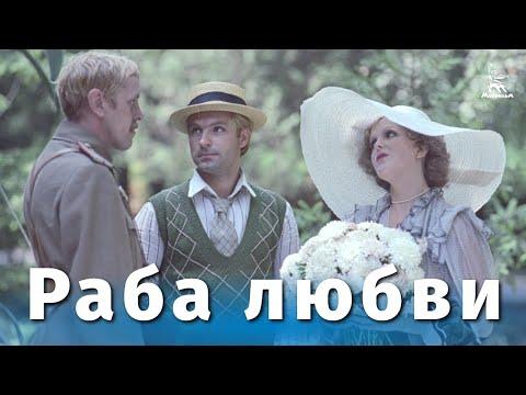 Раба любви (драма, реж. Никита Михалков, 1975 г.)