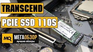 Transcend PCIe SSD 110S обзор SSD М.2 NVMe 1.3
