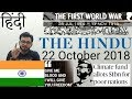 22 October 2018 The Hindu Newspaper Analysis in Hindi (हिंदी में) - News Current Affairs Today