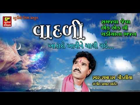 संतवाणी  भजन  II  SANTVANI BHAJAN  II  RAMDAS GONDLIYA