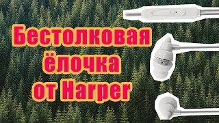 Harper HV 405 бестолковая ёлочка