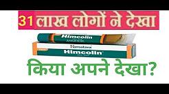 हिमालया हिम्कोलिन जेल पुरुषों के लिए | How To Use Himalaya Himcolin Gel