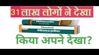 हिमालया हिम्कोलिन जेल पुरुषों के लिए   How To Use Himalaya Himcolin Gel