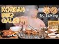 명륜진사갈비 무한리필 이팅사운드 ASMR *노토킹 | Korean bbq galbi Eaitng sound ASMR *No talking