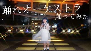 こんばんは!「雫奈りう」です!! 今回は『踊れオーケストラ』を踊らせていただきました! 今回の動画はニコニコ動画にて「ダンマスワールド」にエントリーしています!