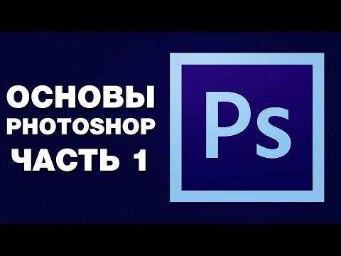 Уроки Фотошопа для новичков. Основы фотошопа часть 1. Интерфейс | Фото Лифт