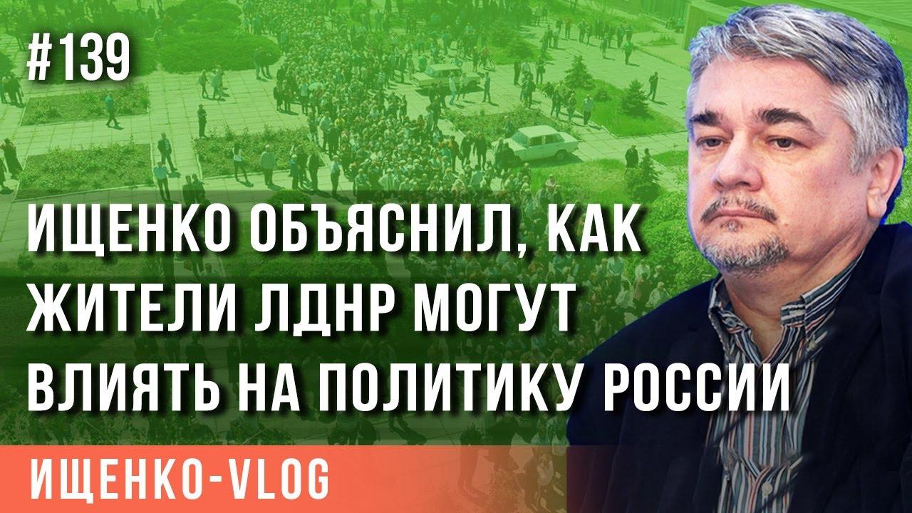 Ищенко объяснил, как жители ЛДНР могут влиять на политику России