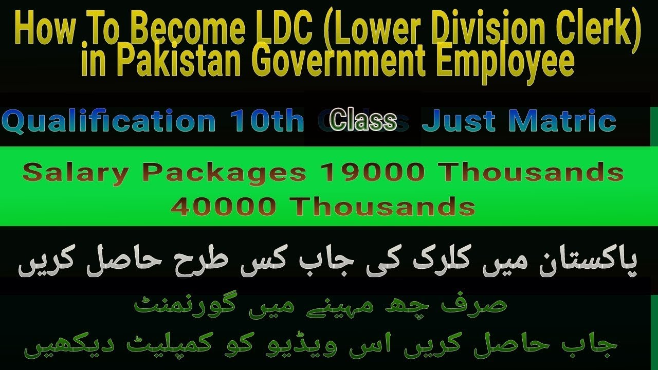 How to become LDC (Lower Division Clerk) in pakistan Jobs