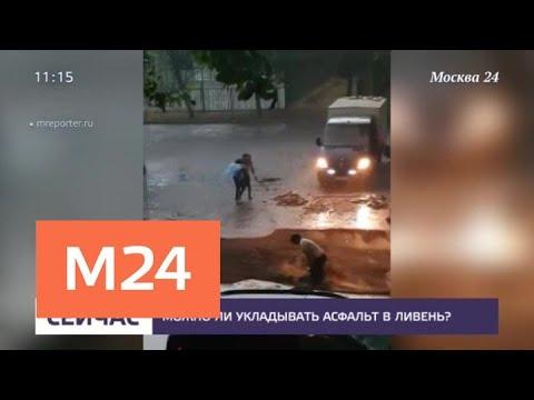 Можно ли укладывать асфальт в ливень - Москва 24