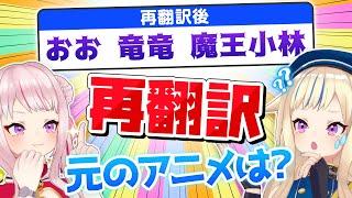 【何これ】99%間違えるアニメタイトル再翻訳!