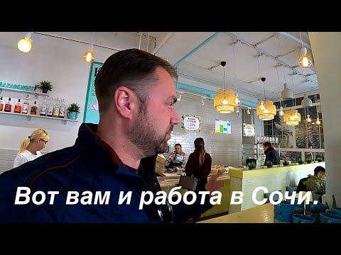 Продается БАЗАР БУФЕТ в Центре Сочи❗️Готовый БИЗНЕС для ВАС❗️