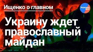 Ищенко о главном#21: православная война на Украине, Варфоломей против РПЦ