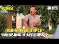 Город Грехов 149 - Под крышей ФСБ: Чиновник и АУЕшник. Часть 2