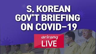 [LIVE] 🔊 S. KOREAN GOV'T BRIEFING ON COVID-19 (2020-11-21 14:10 KST)