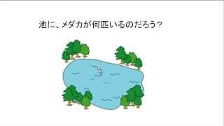 池にメダカが何匹いるか?水を抜かず、どうやって数えるか? 倉橋の無料...