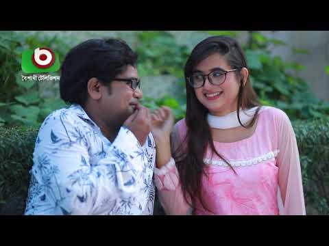 দুই গার্লফ্রেন্ডের কাছে একসাথে ধরা! প্রাণ খুলে হাসতে দেখুন - Bangla Funny Video- Boishakhi TV Comedy