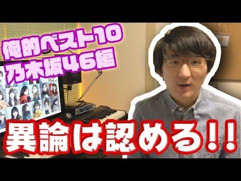 俺的ベストトラックス10:乃木坂46編