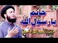 Download ROHAM O JANAM NAM-E-MUHAMMAD - MUHAMMAD NAHEEM SHEHZAD MADNI - OFFICIAL HD  - HI-TECH ISLAMIC MP3 song and Music Video