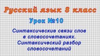 Русский язык 8 класс (Урок№10 - Синтаксические связи слов в словосочетаниях. Синтаксический разбор.)