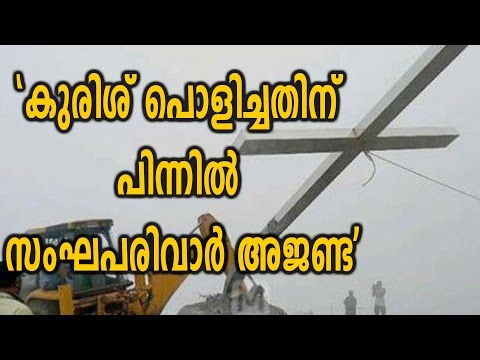 Deshabhimani Point Out Sangh parivar Involvement In Cross Demolition | Oneindia Malayalam