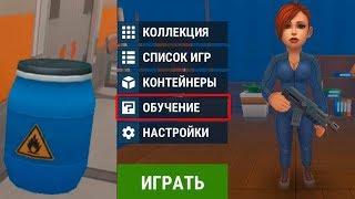 ПРЯТКИ ОНЛАЙН Обновление! теперь есть обучение игры! Hide Online \  игры на android - фанат флоки