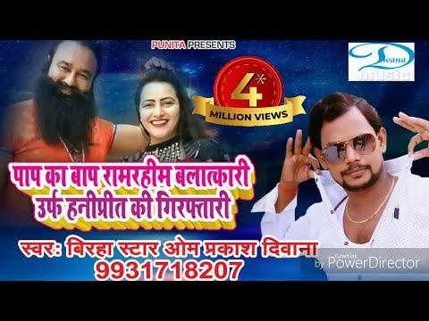 भोजपुरी बिरहा !! राम रहीम और हनीप्रीत की पुरी कहानी !! Om Prakash Diwana !! Deewana